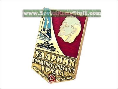 Soviet Communist Labour Hard Worker Pin Badge