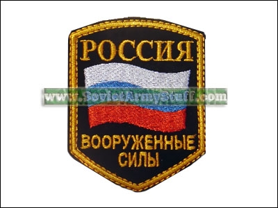 Russian Army Uniform Sleeve Patch