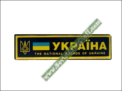 National Guards of Ukraine Sign Patch. Police