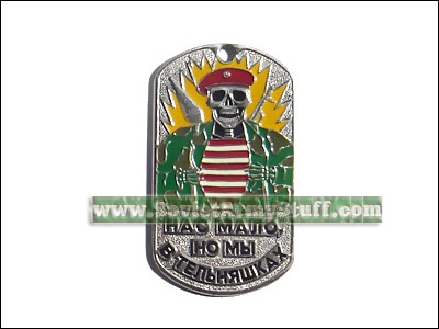 Russian Marine Name Tag WE ARE FEW , BUT IN STRIPED SHIRTS