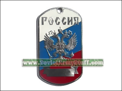 Russian Army Soldier Name Tag