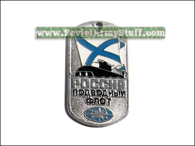 Russian Military / NAVY Underwater Fleet / Submarine Name Tag