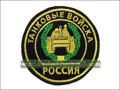 Russian Military Tank Troops Sleeve Patch