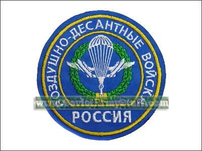 Russian Military Paratrooper ParaTroops Sleeve Patch VDV