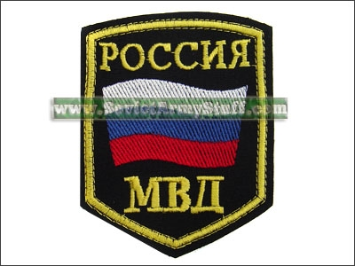 Russian Military MVD Uniform Sleeve Patch