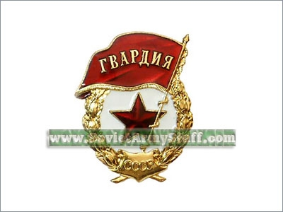 Soviet / Russian RED GUARD Army Military Badge Gvardiya Gvardia