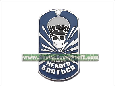 Russian Army Paratroops VDV Paratrooper Name Tag NOBODY TO FEAR