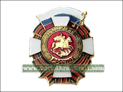 Russian RED GUARD Army Military Badge Gvardiya Gvardia