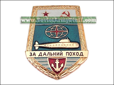 Russian Soviet NAVY Military Badge for DISTANT SUBMARINE CAMPAIGN