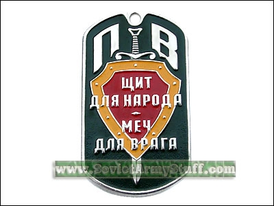 Russian Border Guard Troops Name Tag + Chain