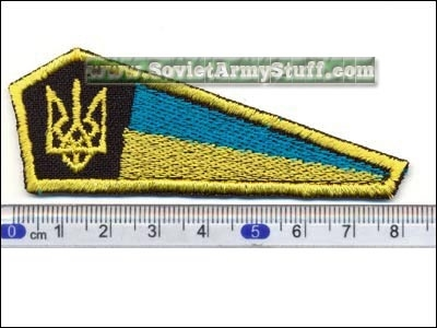 Ukrainian Army Military Uniform Hat / Beret Patch