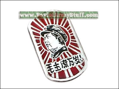 Russian Army Name Dog Tag and Chain MAO ZEDONG TSE-TUNG
