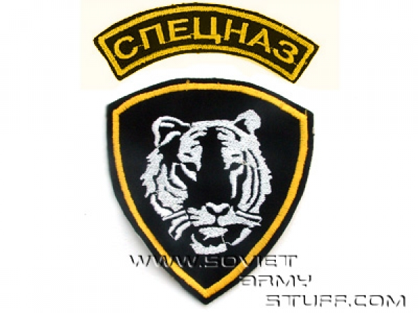 Soviet Russian Army SPETSNAZ UNIFORM (TIGER) SLEEVE PATCH SET