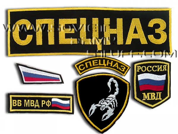 Russian Army SPETSNAZ Troops Uniform Patch Set Complete SCORPION