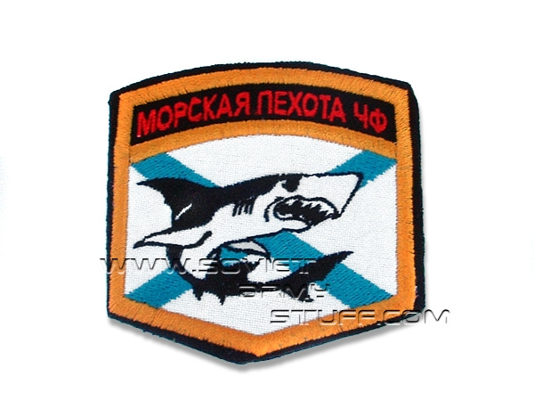 Russian Military NAVY Marine Sleeve Patch Shark
