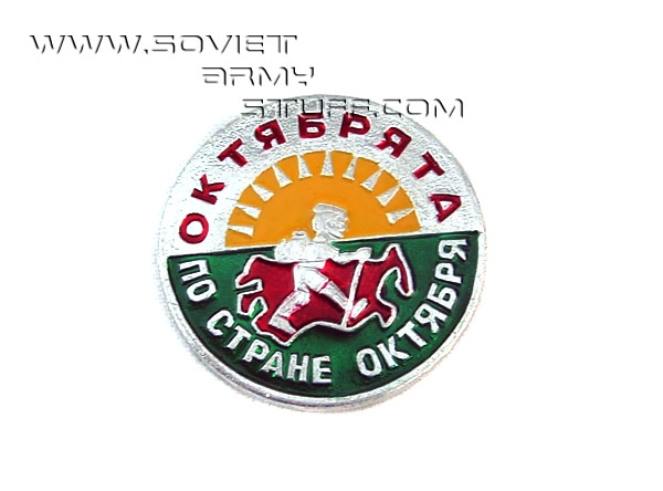 Soviet OCTOBERISTS through the Octobober Country Pin Badge