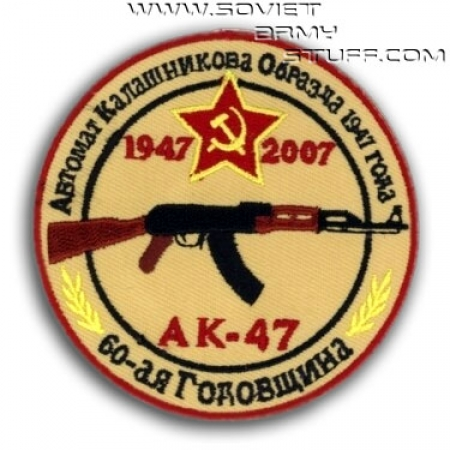 Limited Edition AK-47 Kalashnikov Rifle Anniversary Patch
