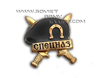 Russian Army Spetsnaz Uniform Badge