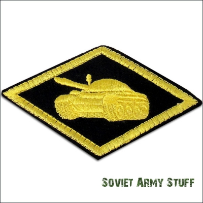 Russian / Soviet Army Military Tank Forces Tanker Uniform Sleeve Patch