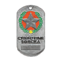 Russian Army Surface Forces Troops Dog Tag with Chain Star Red