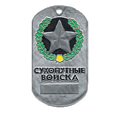 Russian Army Surface Forces Troops Dog Tag with Chain Star Black