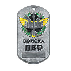 Russian Army Air Defence Troops Forces Dog Tag with Chain