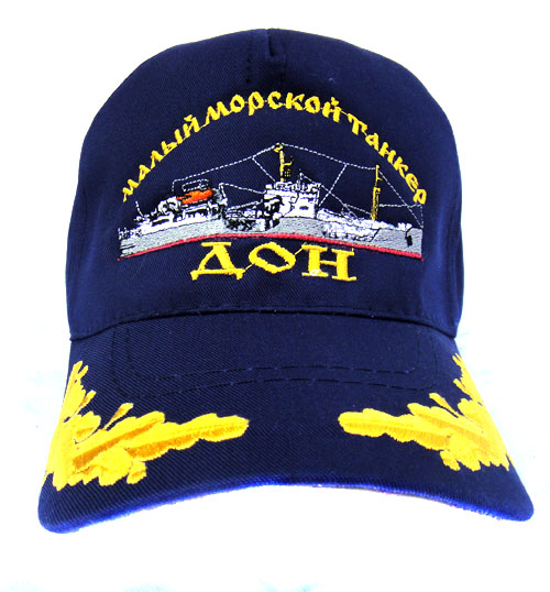 Russian Small Sea Tanker DON Embroidered baseball cap