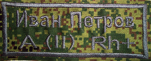 Custom Russian Army Uniform Name / Blood Type Patch DIGITAL FLORA Camo