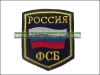 Russian ( FBI ) Sleeve Patch