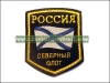 Russian NAVY North Fleet Unifrom Sleeve Patch