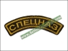 Russian / Soviet Arc Spetsnaz Sign Uniform Sleeve Patch