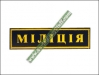 Ukrainian MILITIA Sign Uniform Patch