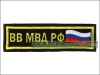 Russian Military MVD Uniform Patch
