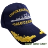 Destroyer Patrol Ship Smetlivy Black Sea Fleet - Russian NAVY Baseball Cap