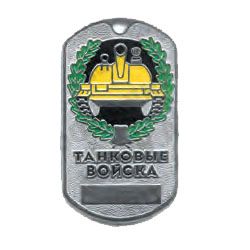 Russian Army Tank Forces Dog Tag with Chain