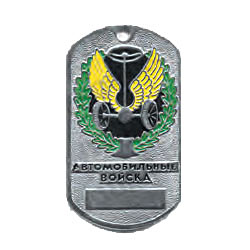Russian Army Automobile Troops Forces Dog Tag with Chain