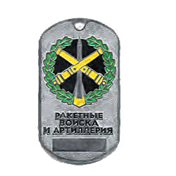 Russian Army Rocket Troops and Artillery Forces Dog Tag with Chain