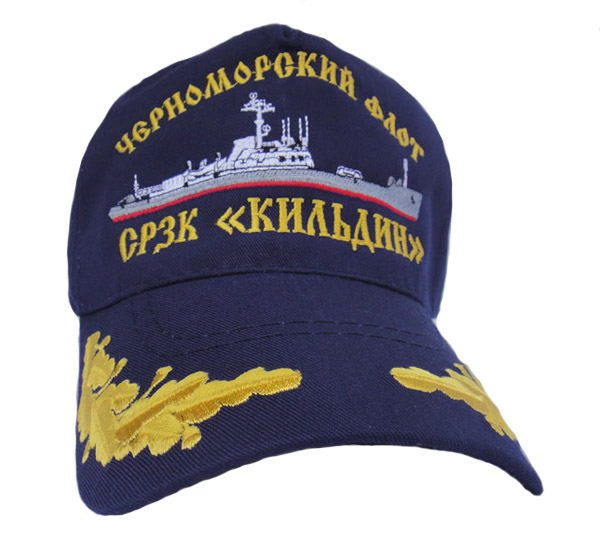 SRZK KILDIN Intelligence ship - Russian Black Sea Fleet Baseball Cap