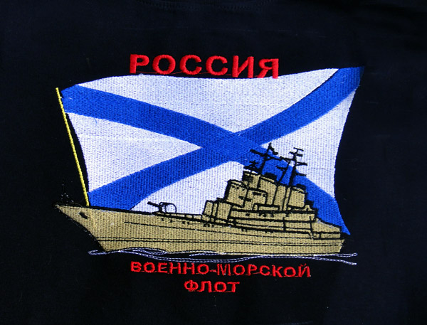 Russian VMF NAVY Fleet Naval Embroidered T-Shirt St. Andrew's Flag Ship