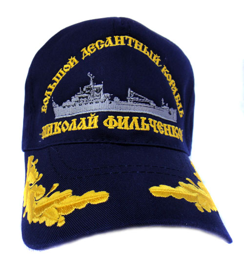 Russian NAVY Baseball Cap - Large Assault Ship - BDK NIKOLAI FILCHENKO