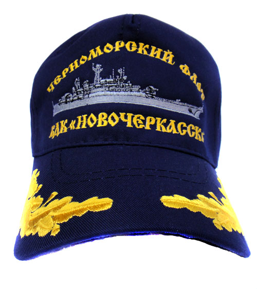 Russian NAVY Baseball Cap - Large Assault Ship - BDK NOVOCHERKASSK