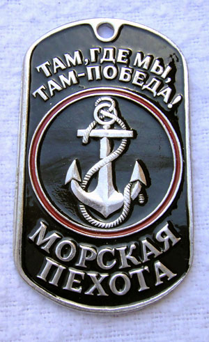 Russian Marines Naval Infantry Military Steel Dog Tag + Chain Anchor
