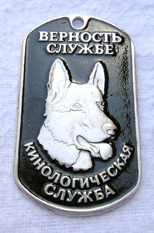 Russian Army Canine service Troops Forces Dog Tag with Chain