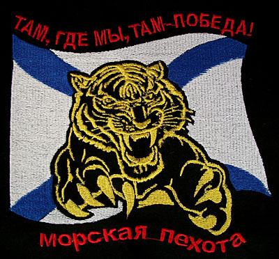 Russian NAVY MARINES Embroidered T-Shirt Tiger - Flag