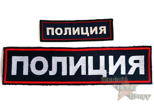 Russian Police Uniform Chest and Back Patch